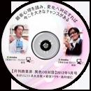 島村信仁×清水克衛 雑誌商業界掲載対談CD(非売品)